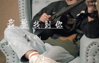 我要找到你吉他谱_子晨_C调版弹唱六线谱