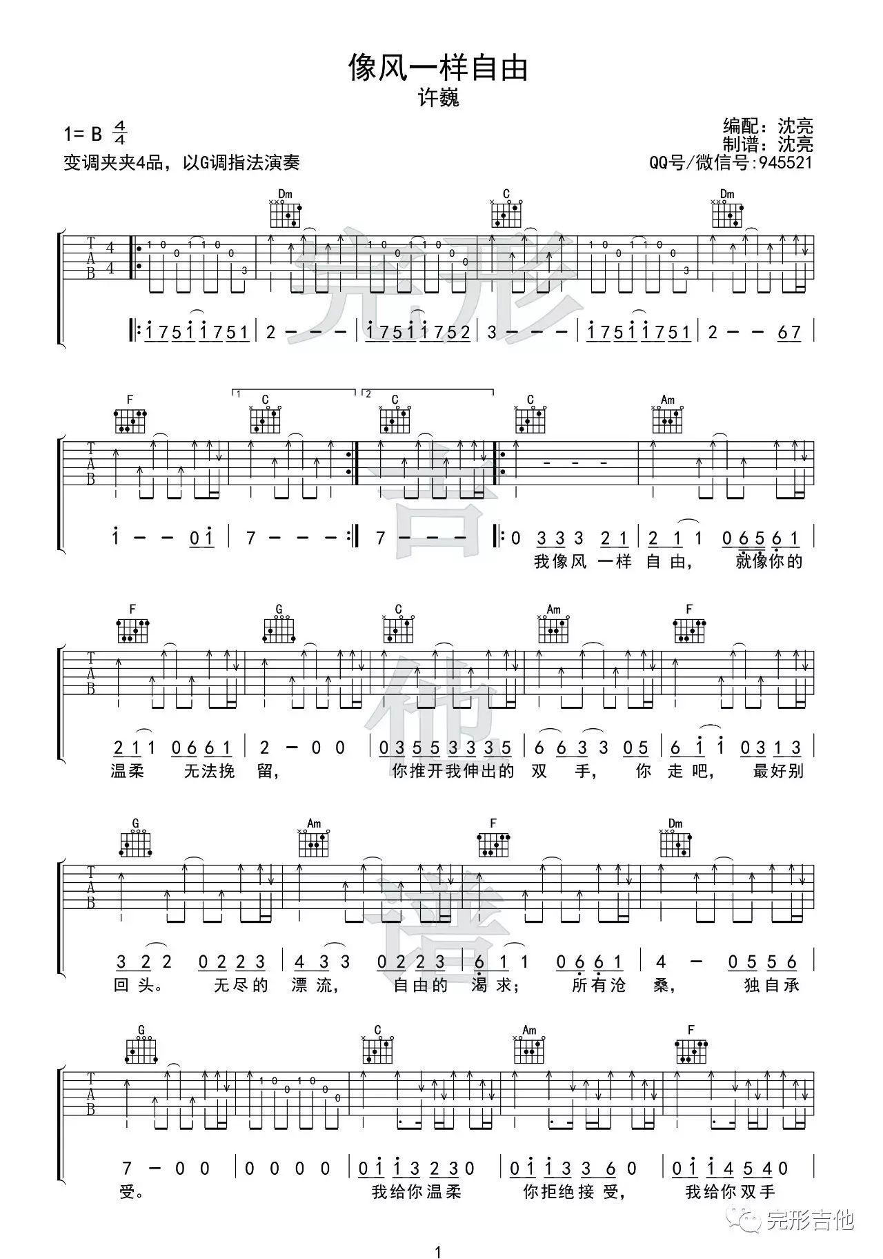 吉他派像风一样自由吉他谱-1