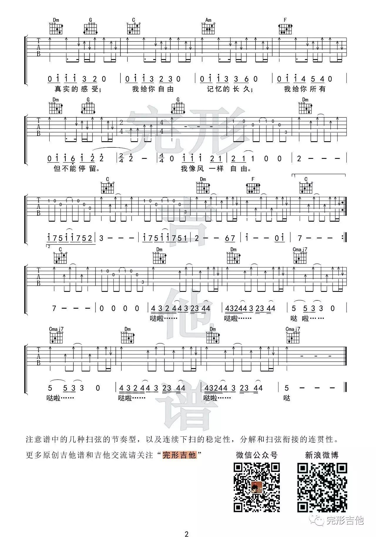 吉他派像风一样自由吉他谱-2