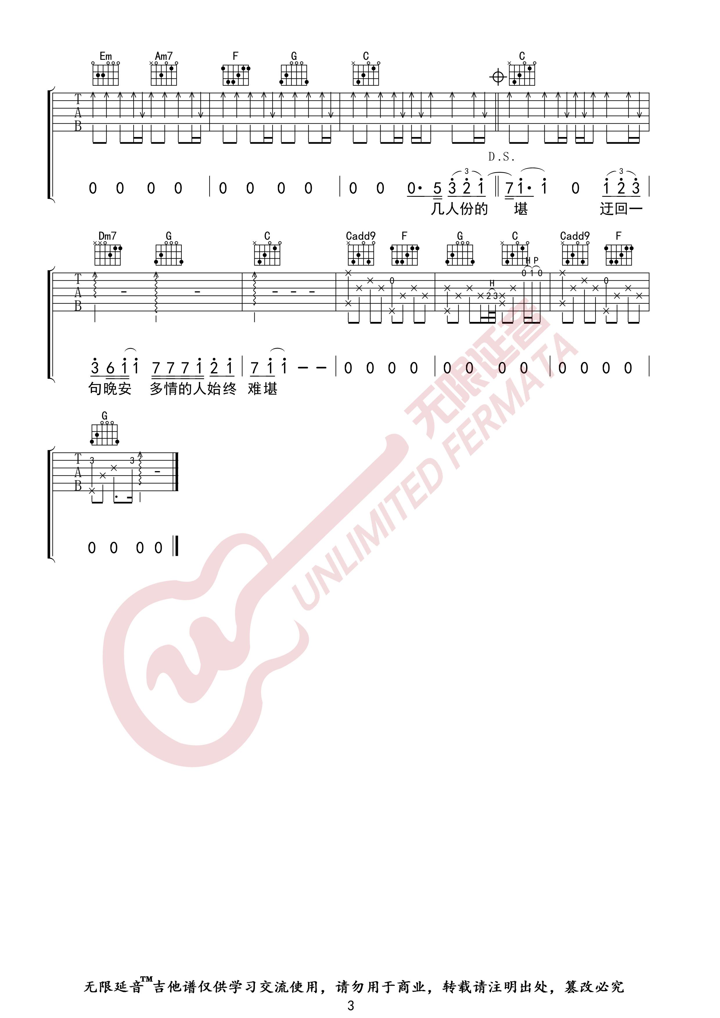 吉他派《晚安》吉他谱-3