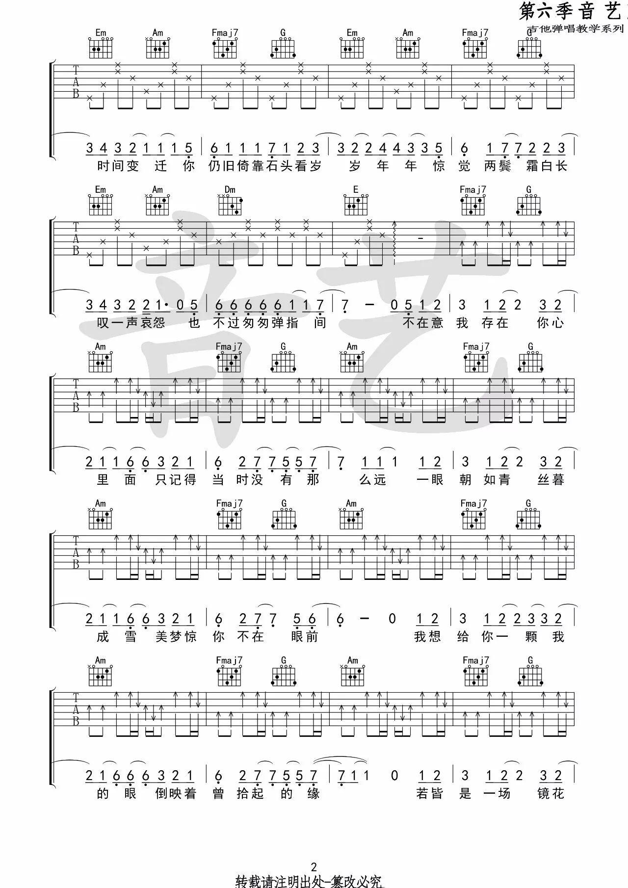 吉他派椿吉他谱-2