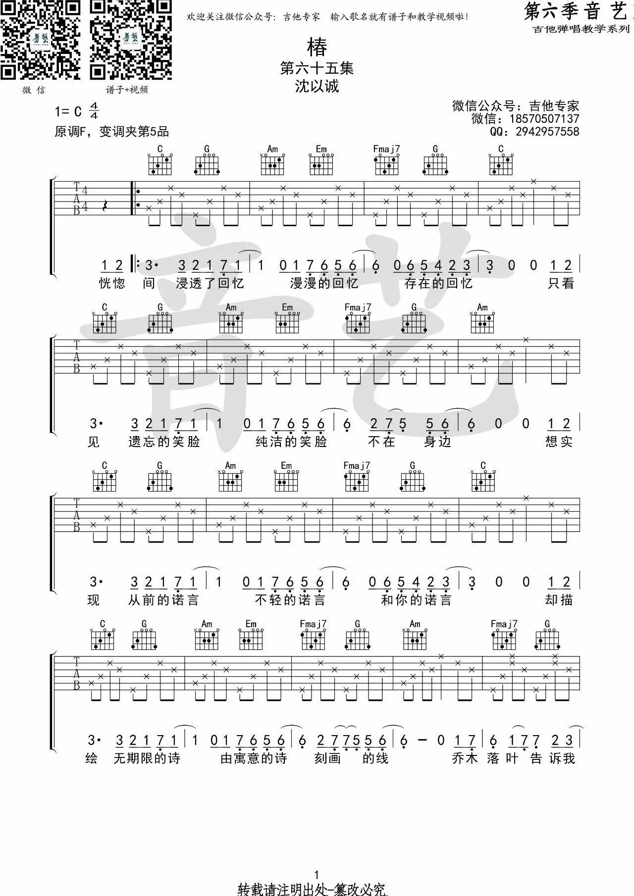 吉他派椿吉他谱-1