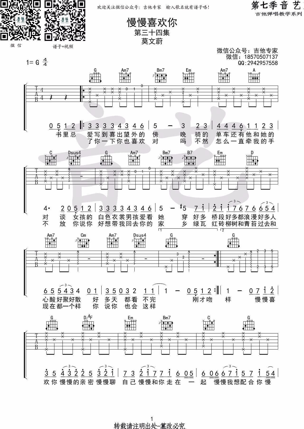 吉他派《慢慢喜欢你》吉他谱-1