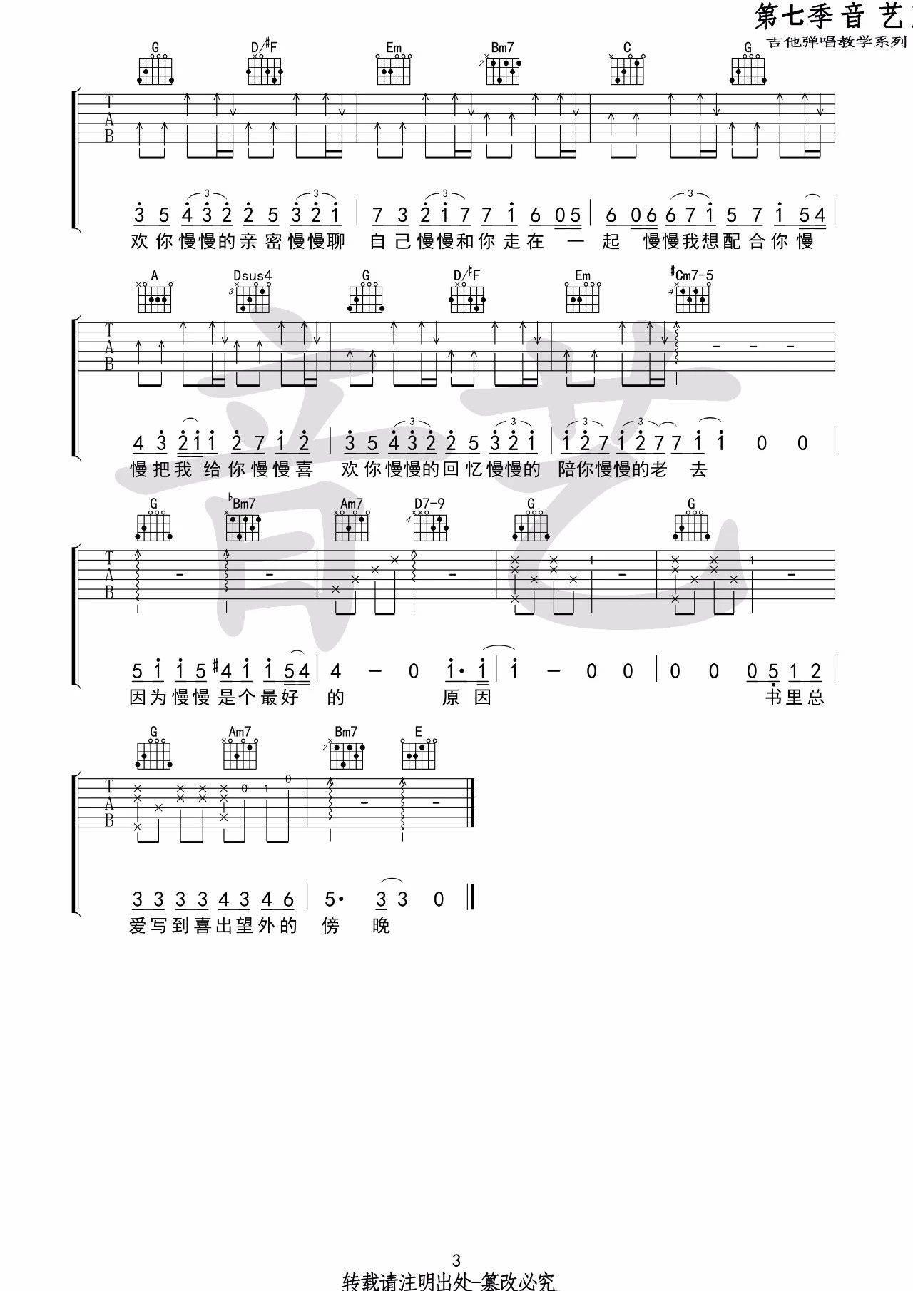 吉他派《慢慢喜欢你》吉他谱-3