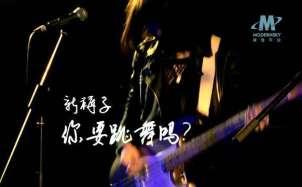 你要跳舞吗吉他谱_新裤子乐队_吉他弹唱视频_G调简单版