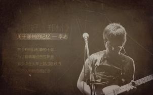 关于郑州的记忆吉他谱_李志_吉他弹唱视频教学_老姚吉他