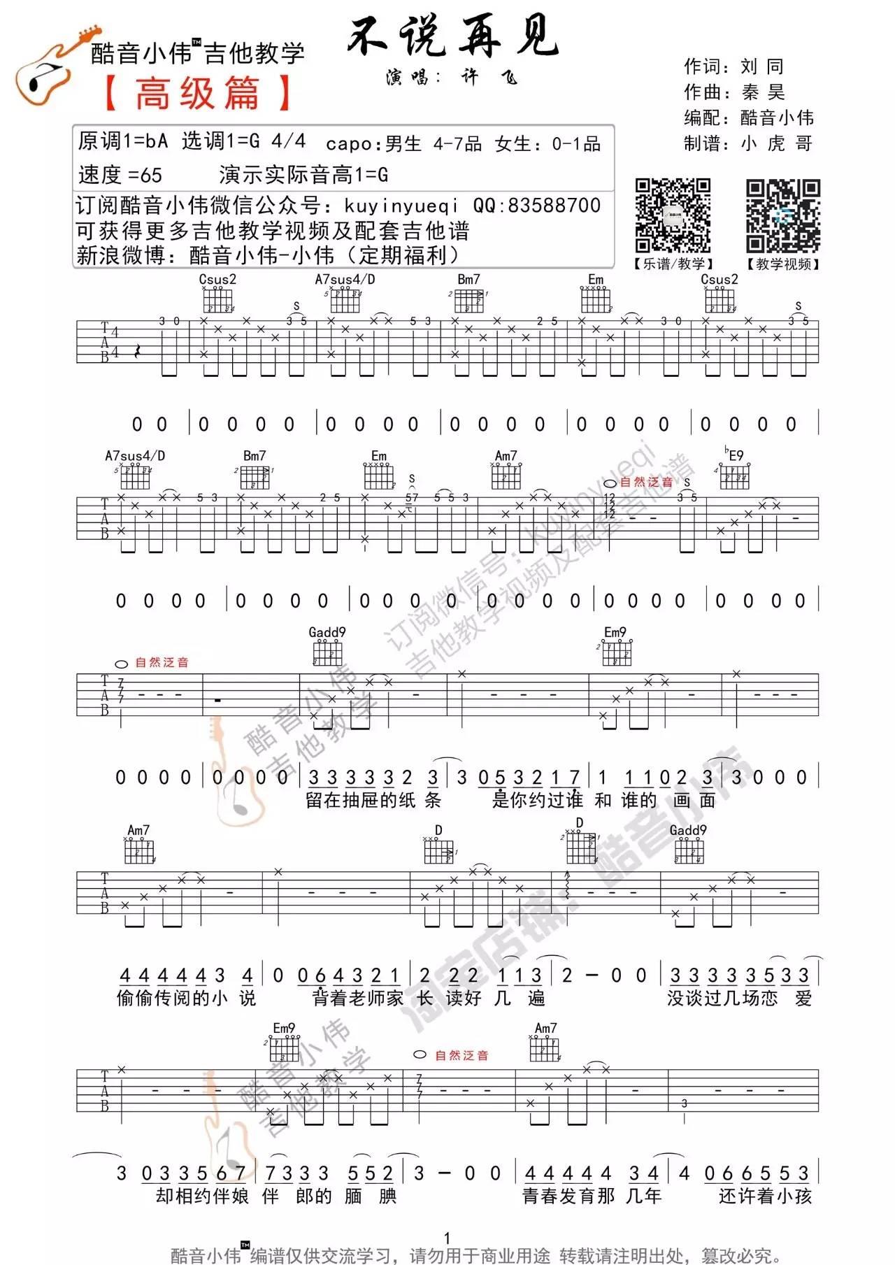 吉他派《不说再见》吉他谱-1