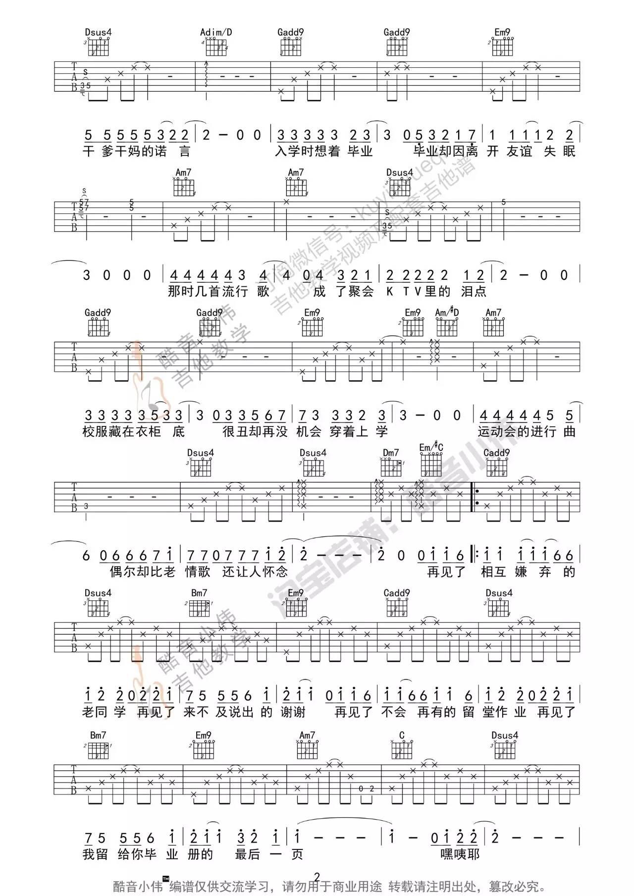 吉他派《不说再见》吉他谱-2