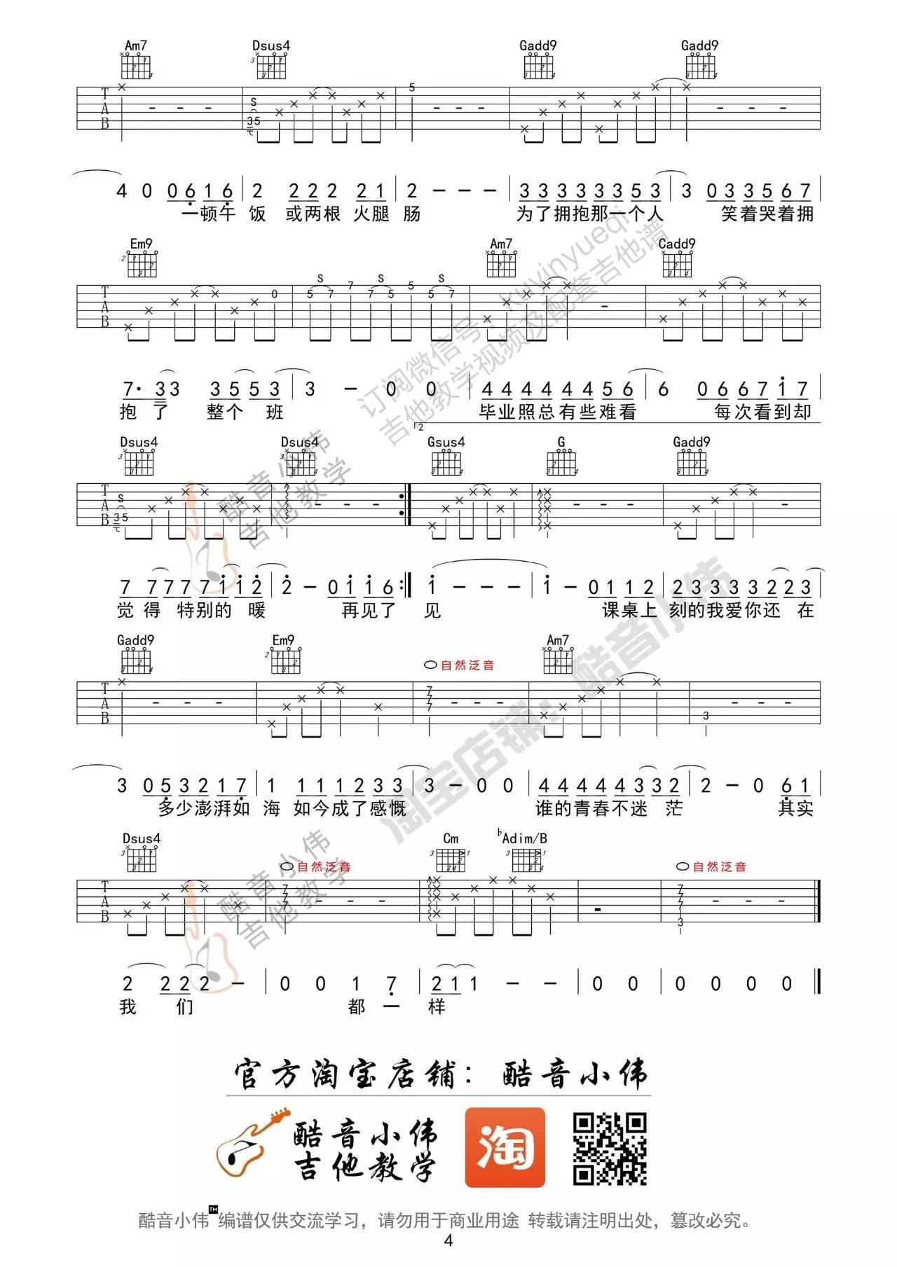 吉他派《不说再见》吉他谱-4