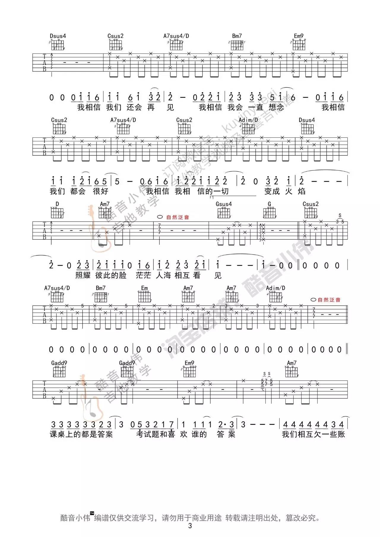 吉他派《不说再见》吉他谱-3