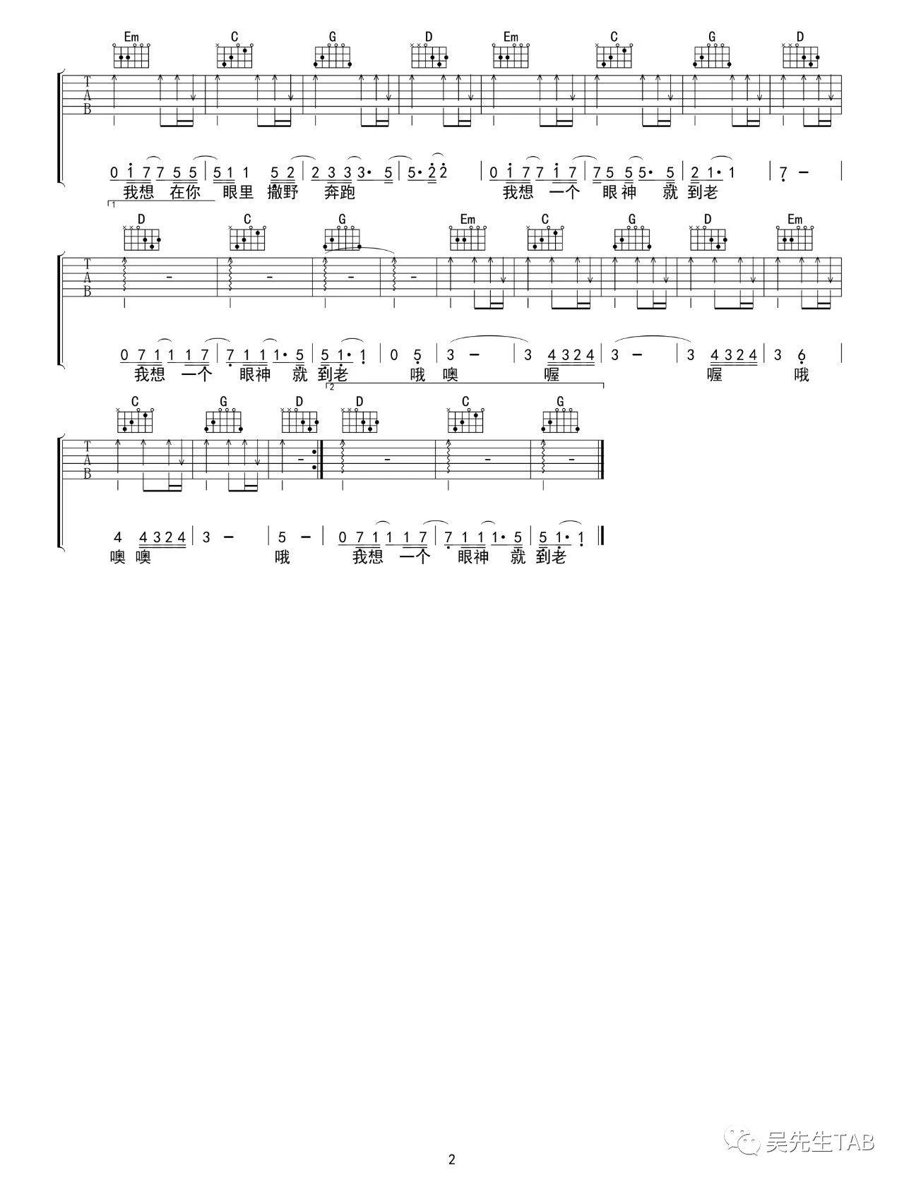 吉他派《撒野》吉他谱-2