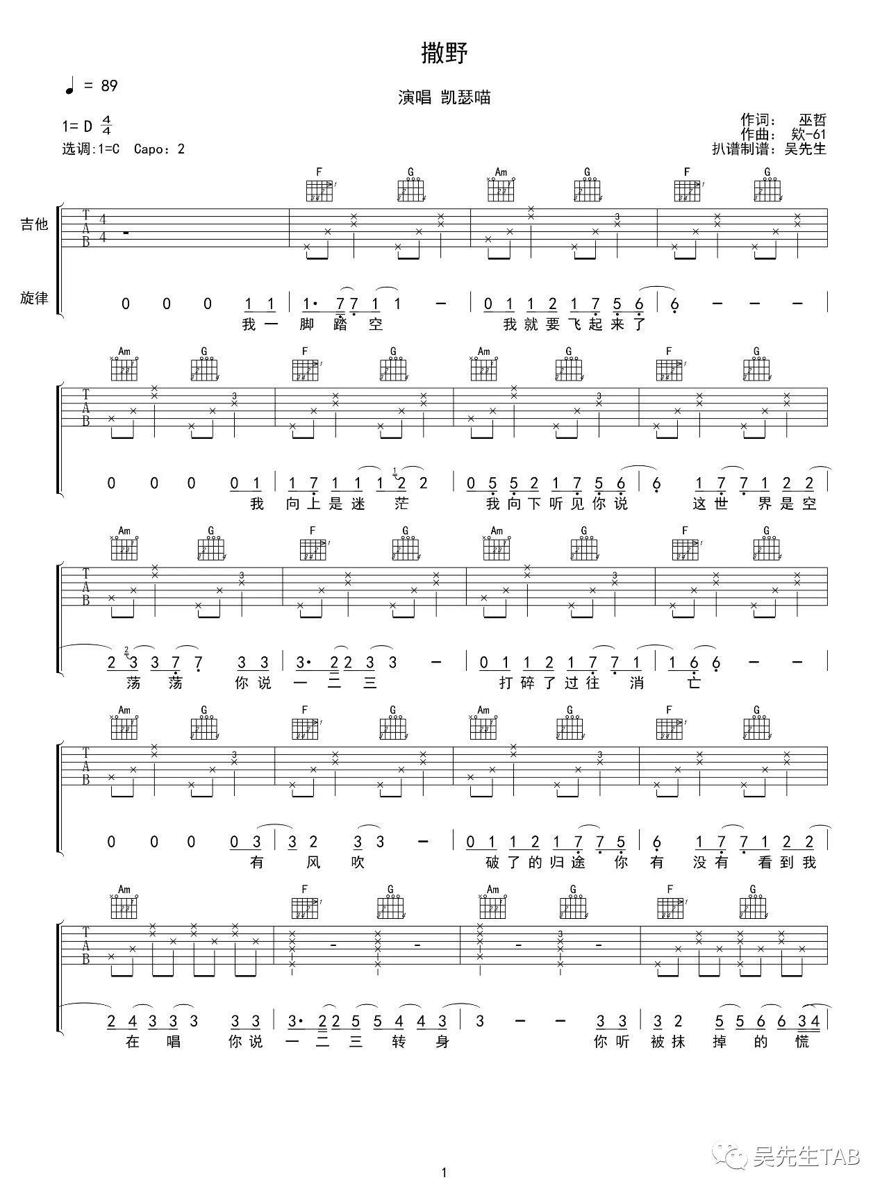 吉他派《撒野》吉他谱-3