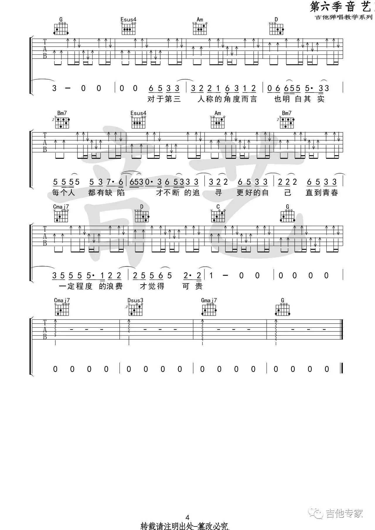 吉他派第三人称吉他谱-4