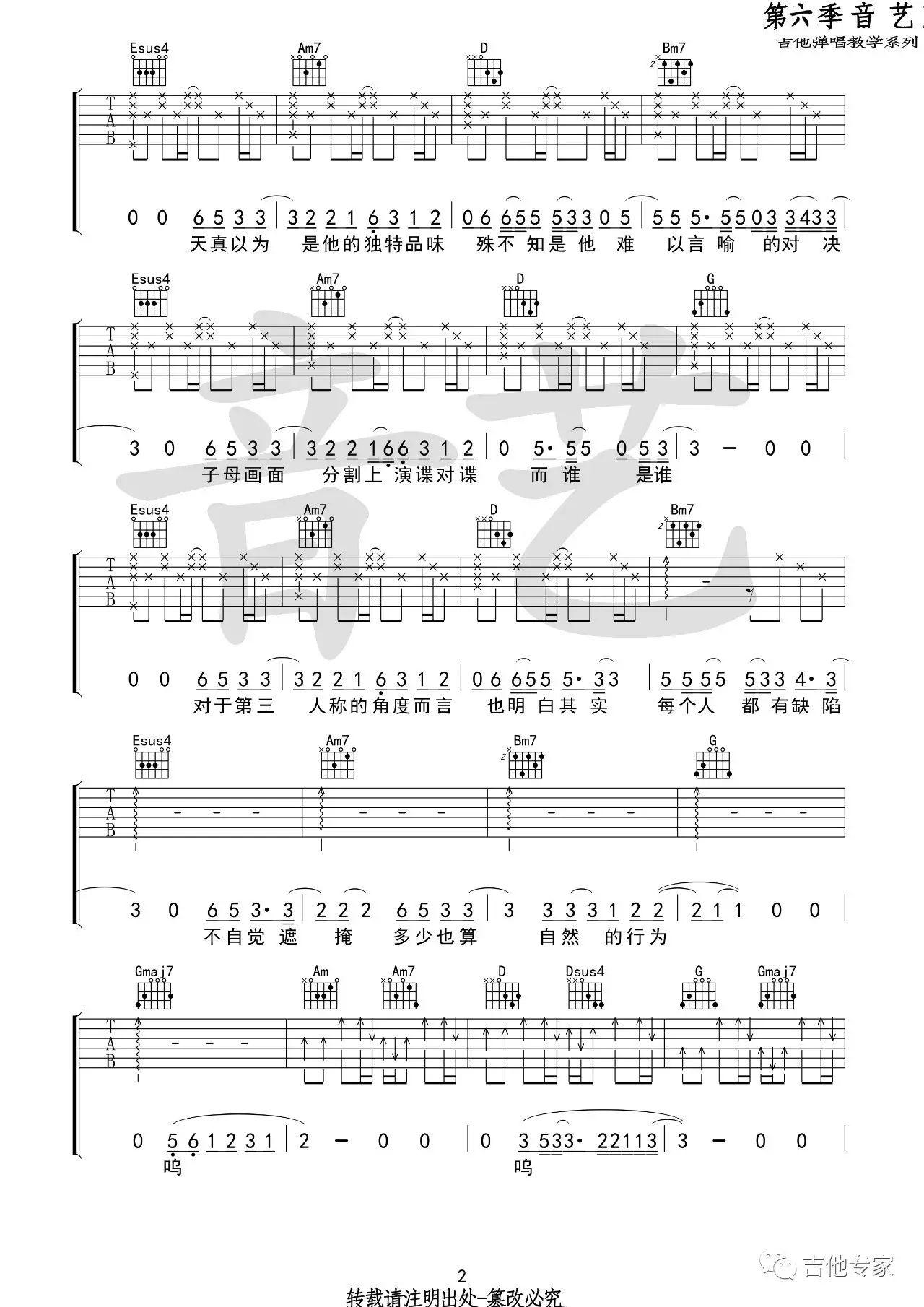 吉他派第三人称吉他谱-2