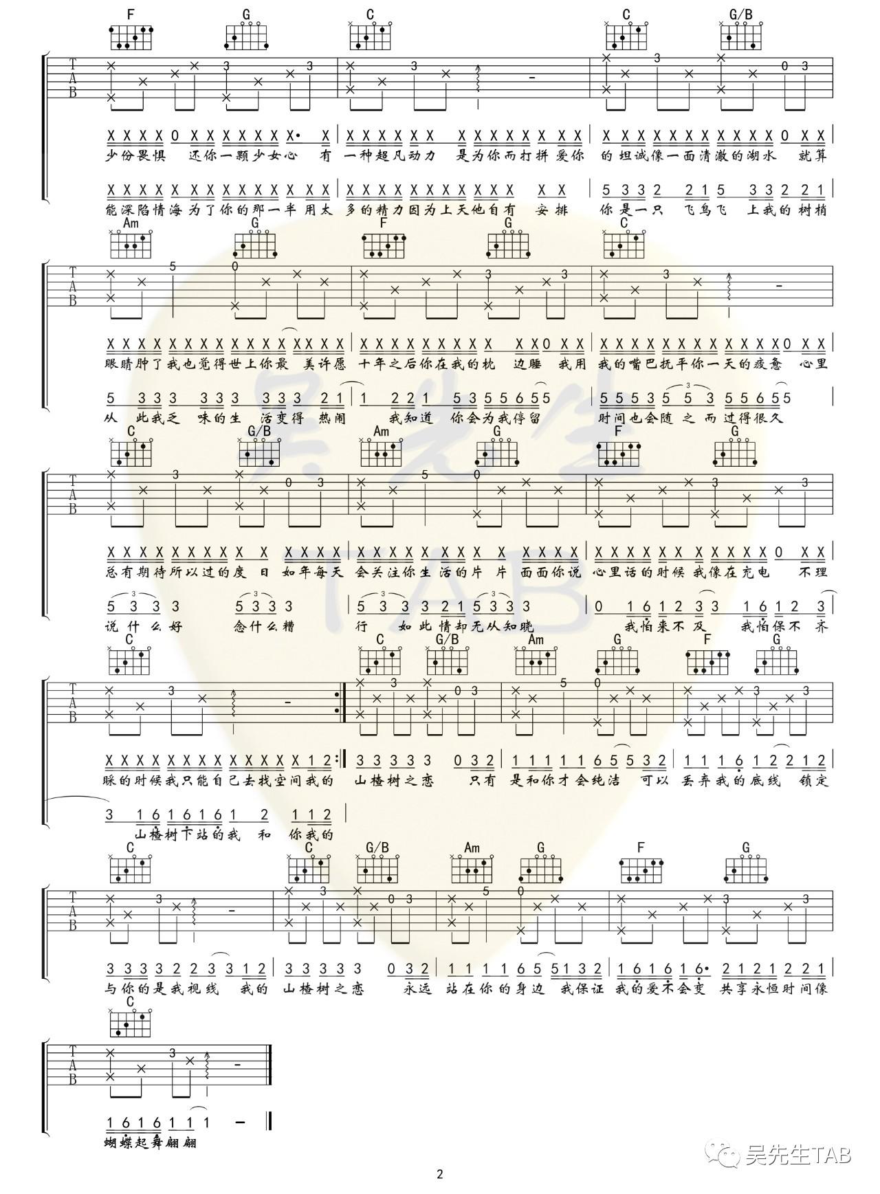 吉他派《山楂树之恋》吉他谱-2