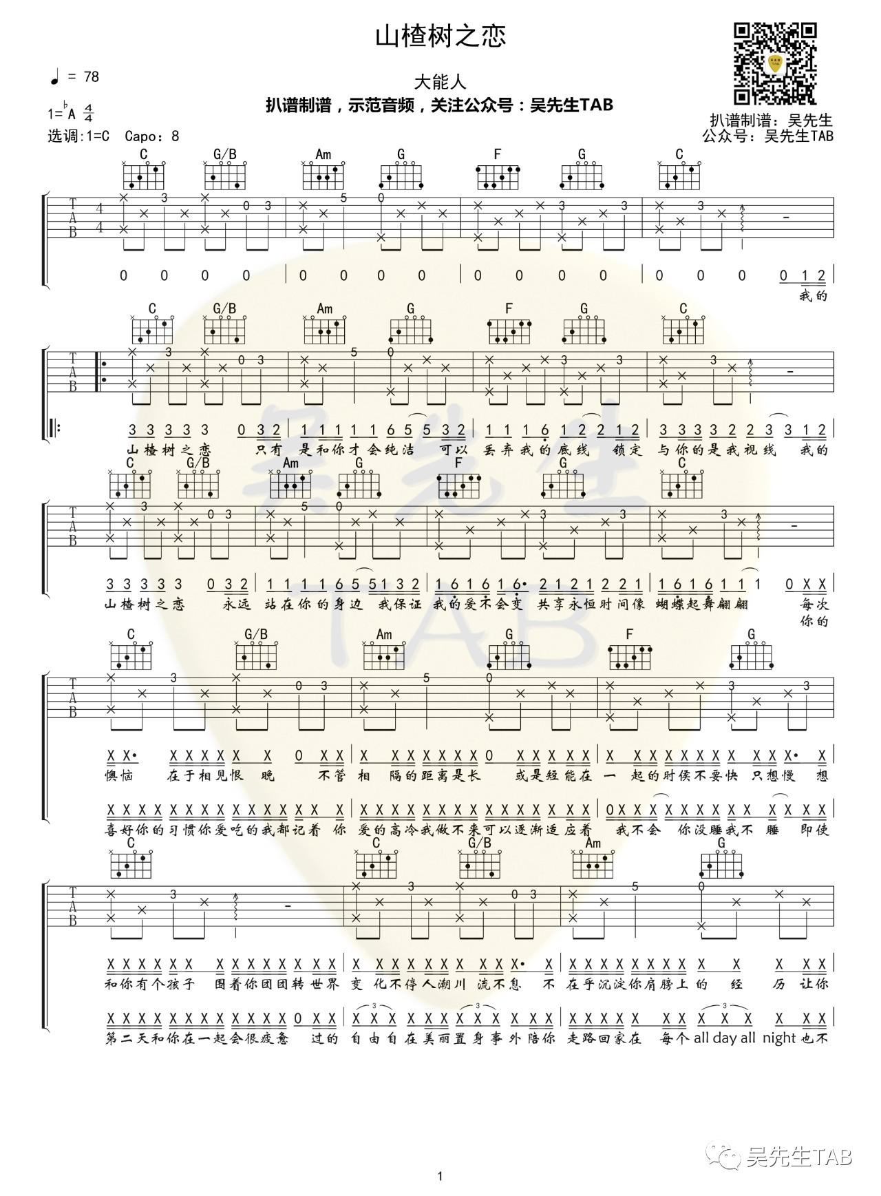 吉他派《山楂树之恋》吉他谱-1