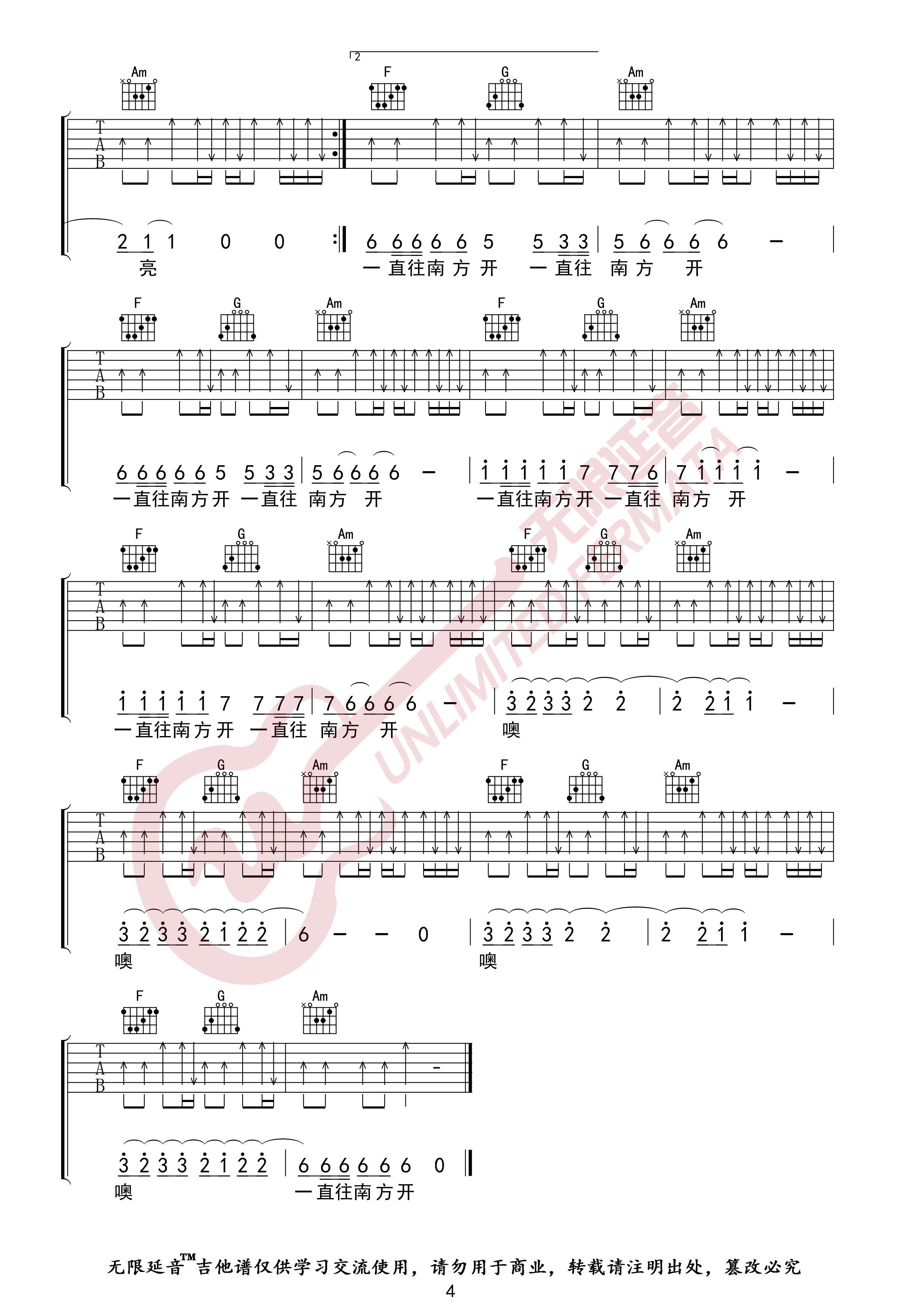 吉他派《公路之歌》吉他谱-4