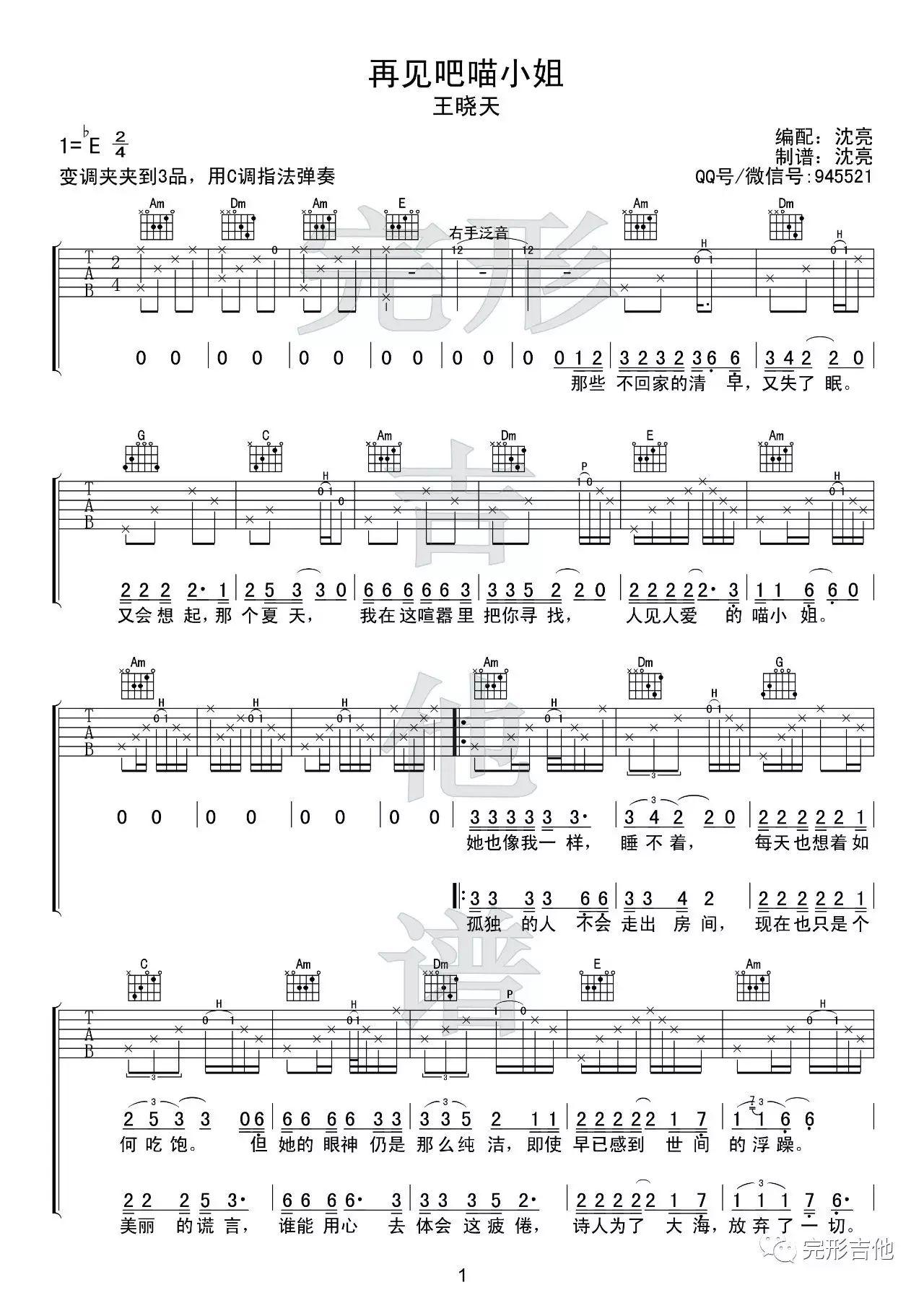 吉他派《再见吧喵小姐》吉他谱-1