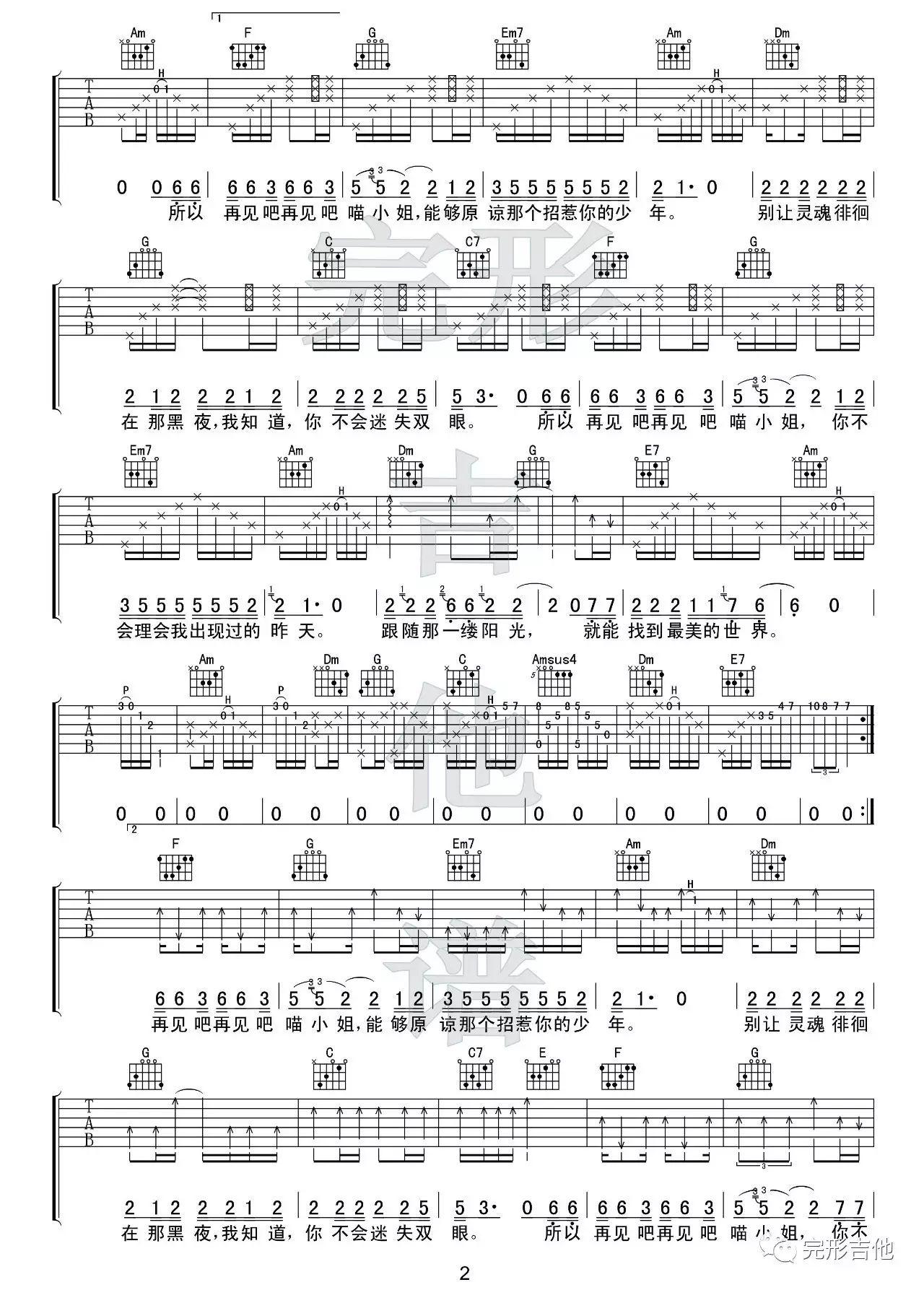 吉他派《再见吧喵小姐》吉他谱-2