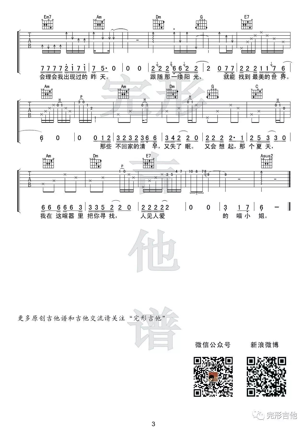 吉他派《再见吧喵小姐》吉他谱-3