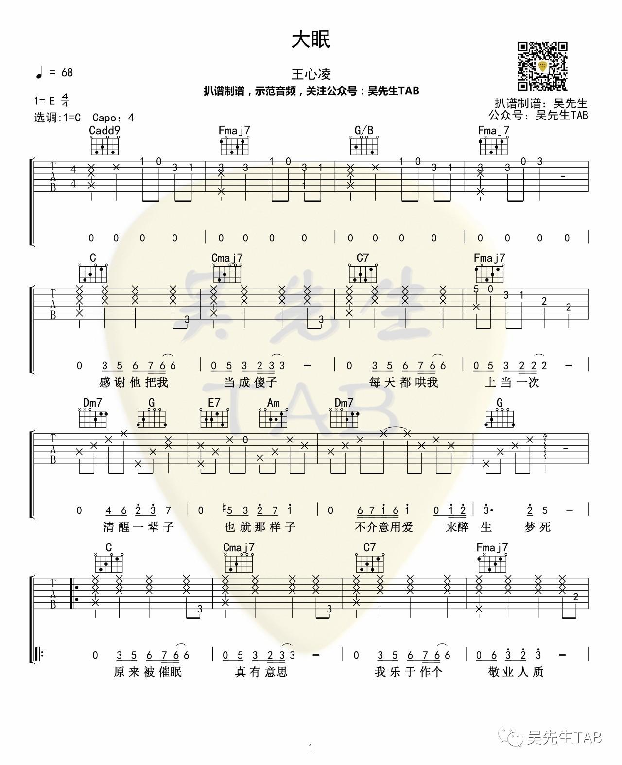吉他派大眠吉他谱-1