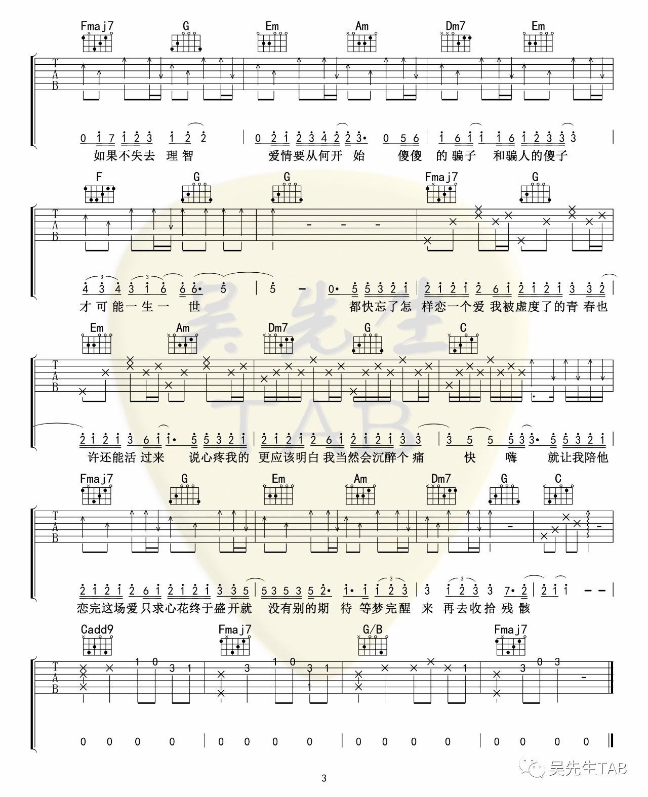 吉他派大眠吉他谱-3