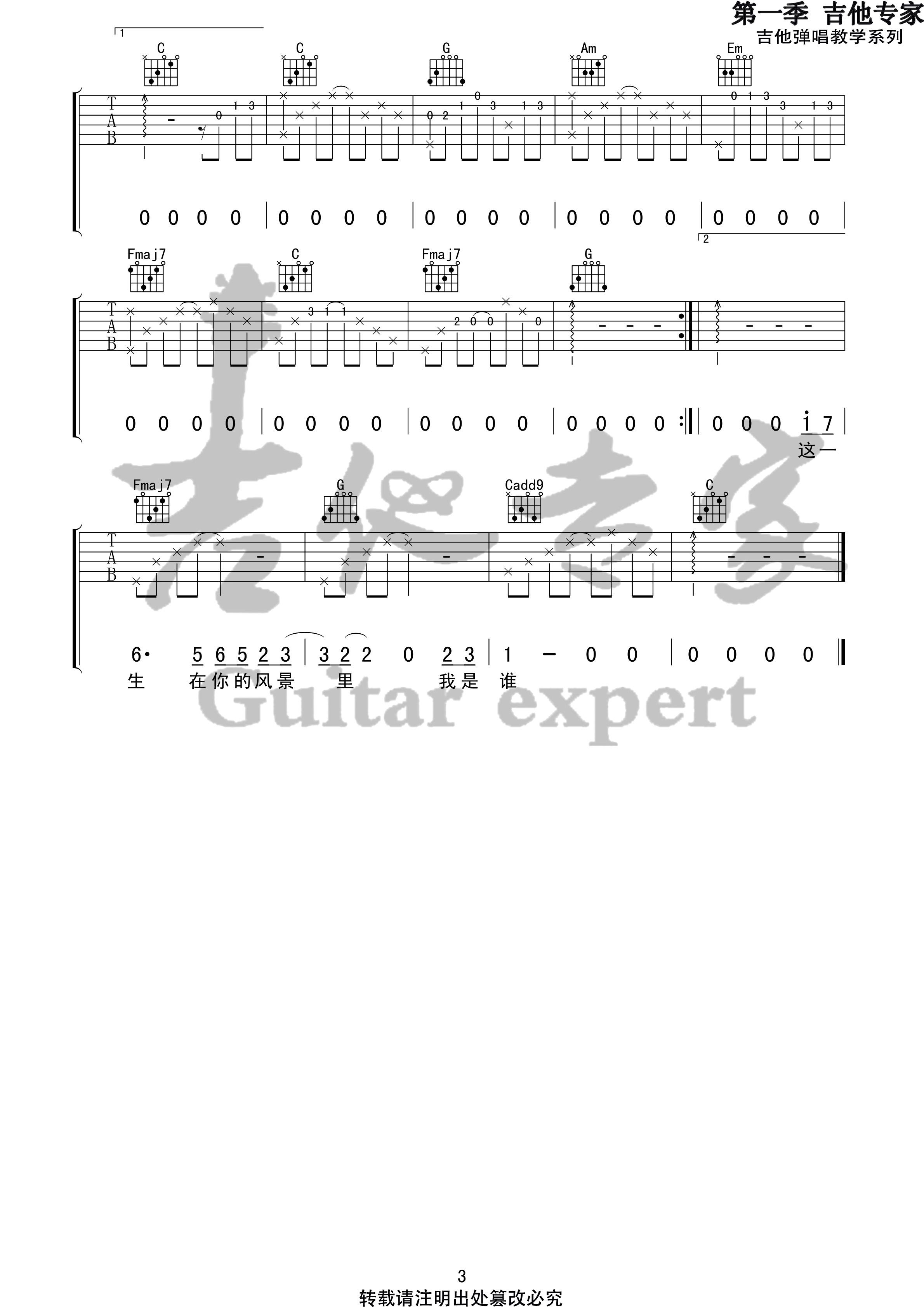 吉他派《这一生关于你的风景》吉他谱-3