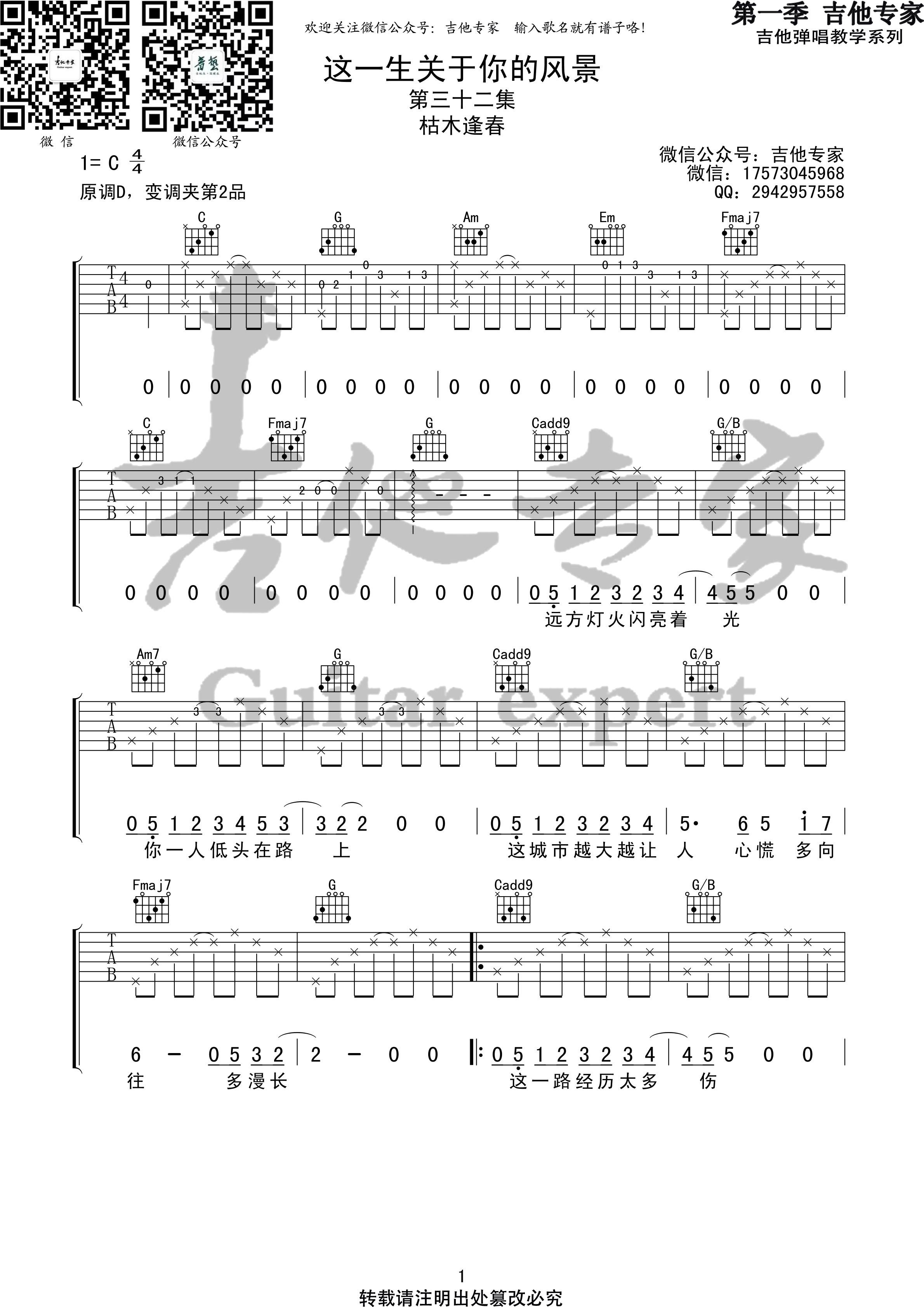吉他派《这一生关于你的风景》吉他谱-1