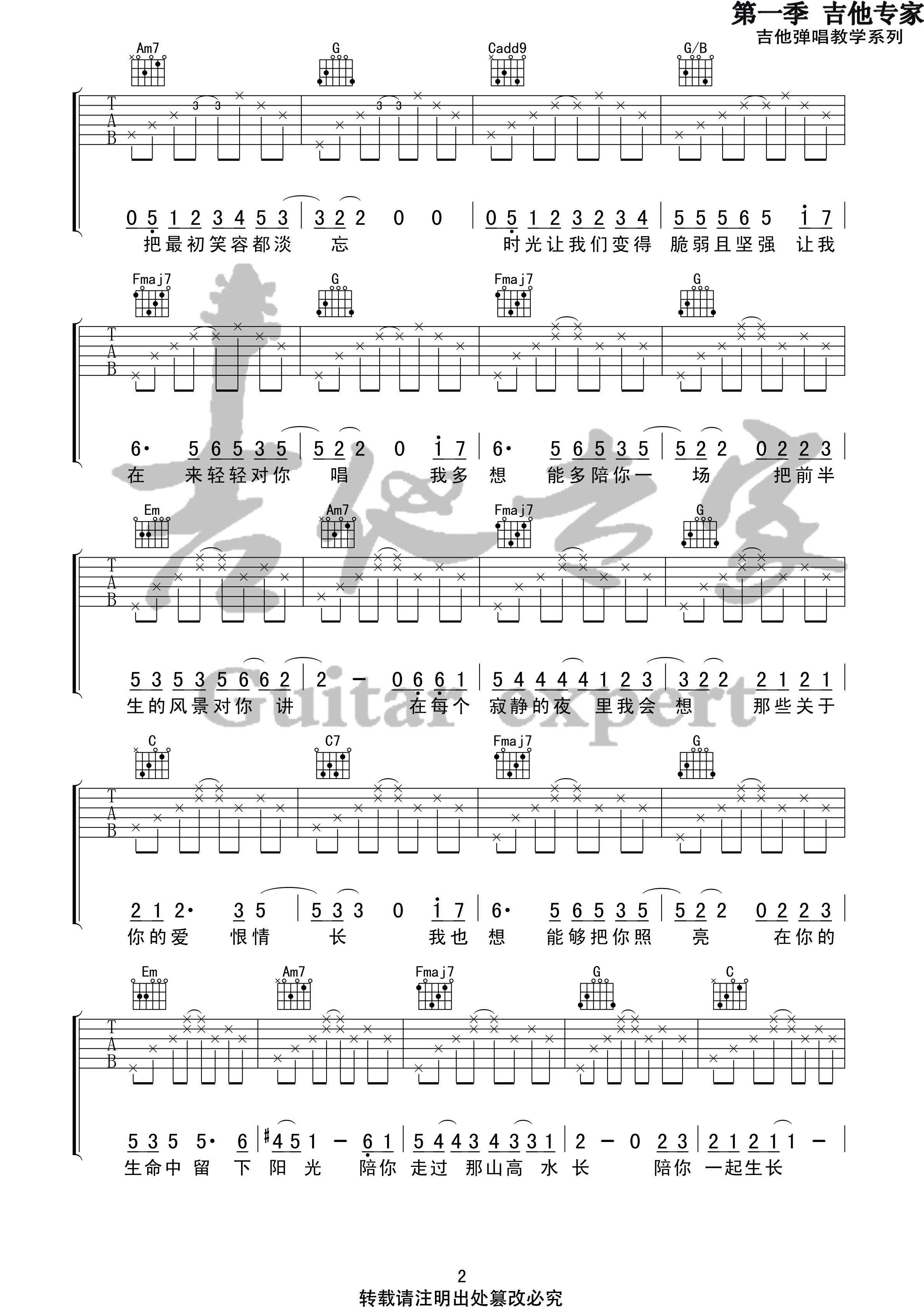 吉他派《这一生关于你的风景》吉他谱-2
