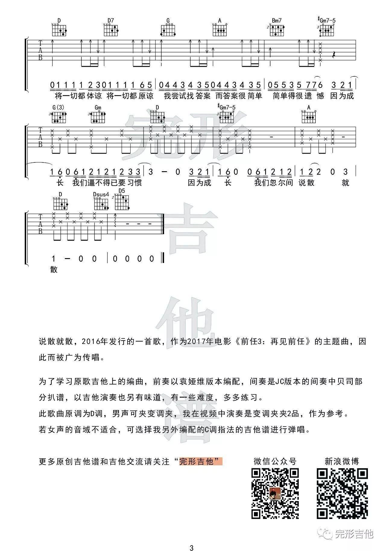 吉他派《说散就散》吉他谱D调版-3