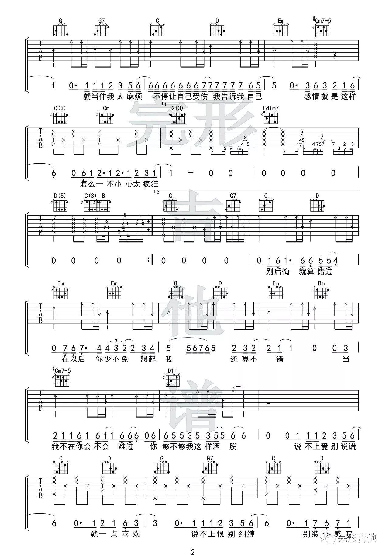《说散就散》吉他谱G调版-2