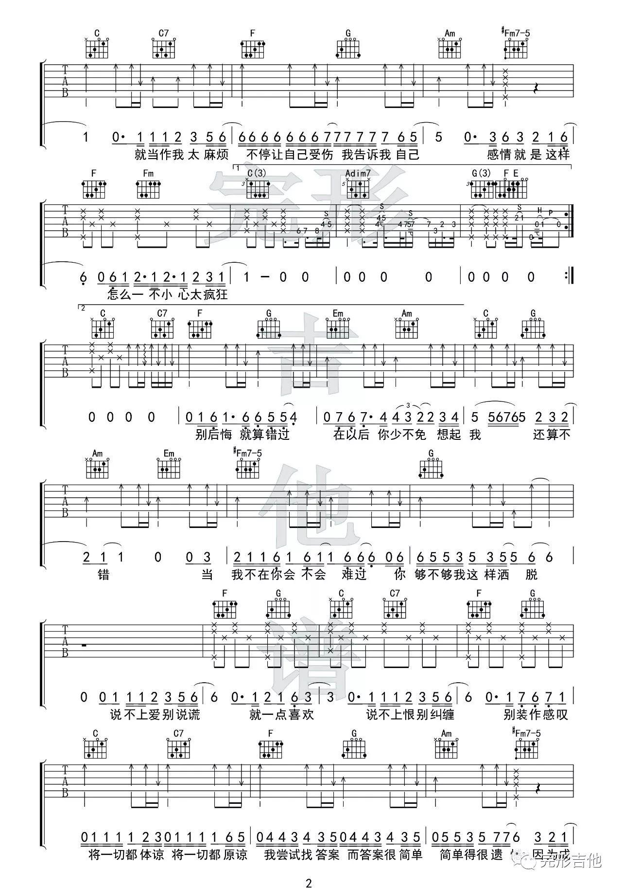 《说散就散》吉他谱C调指法版-2