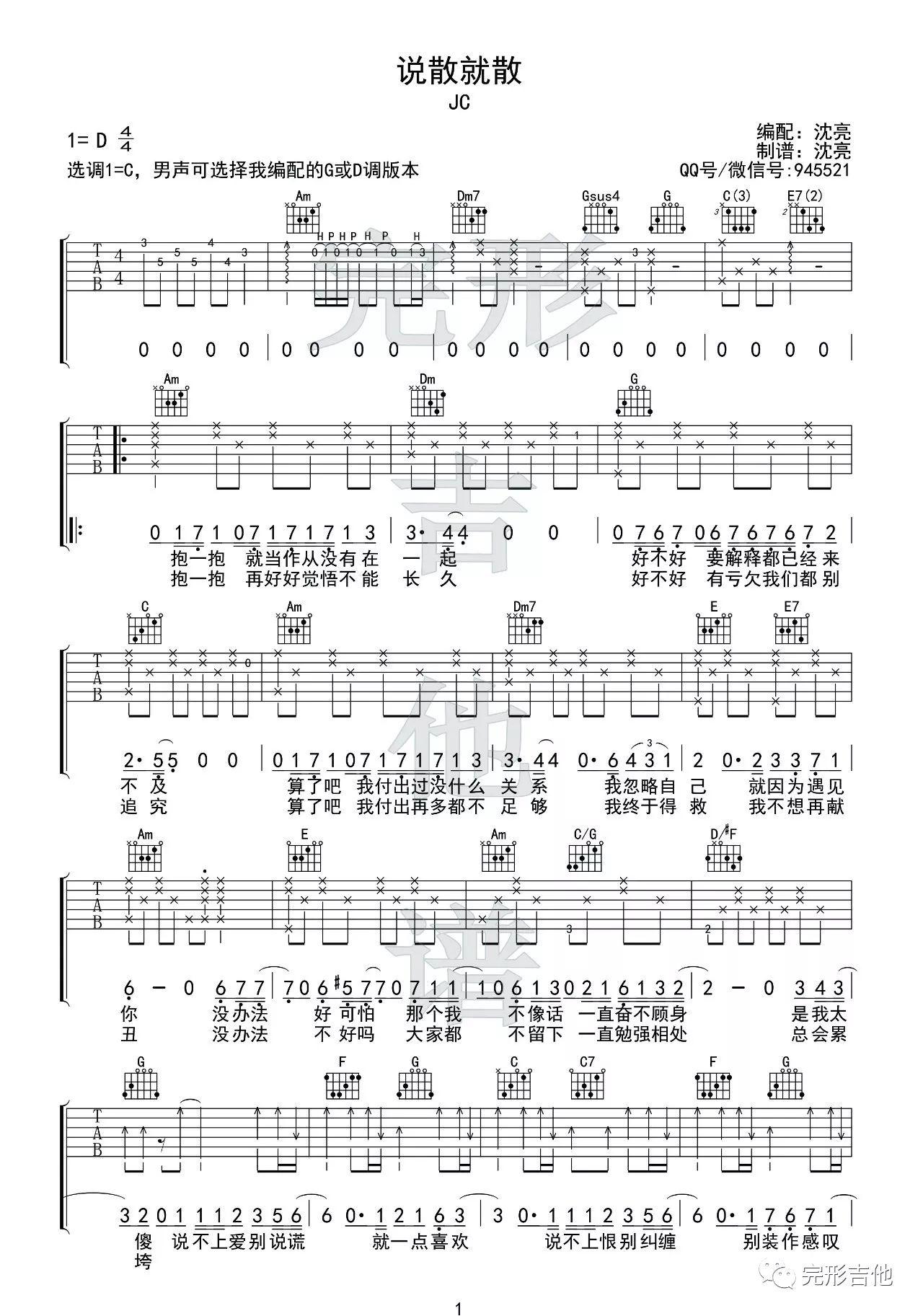 《说散就散》吉他谱C调指法版-1
