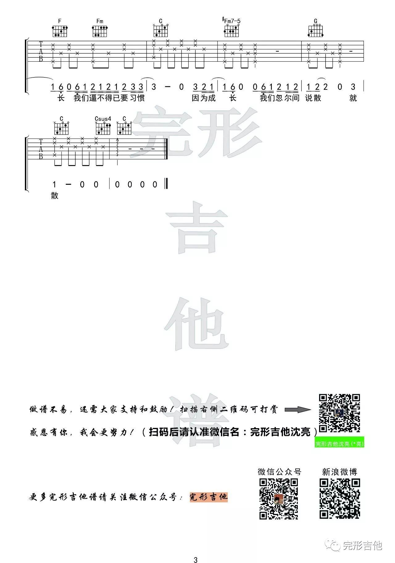 《说散就散》吉他谱C调指法版-3