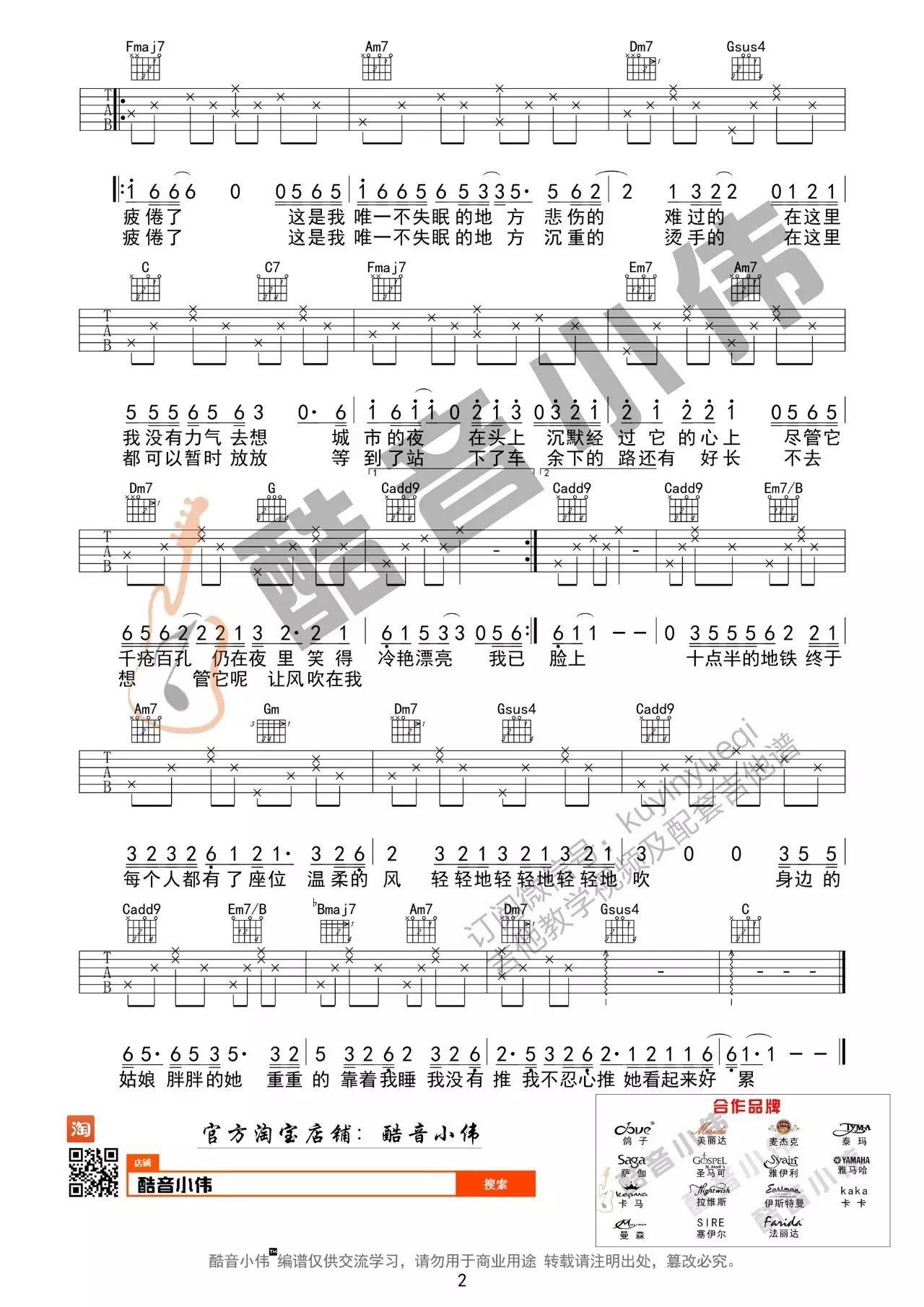 吉他派《十点半的地铁》吉他谱-2