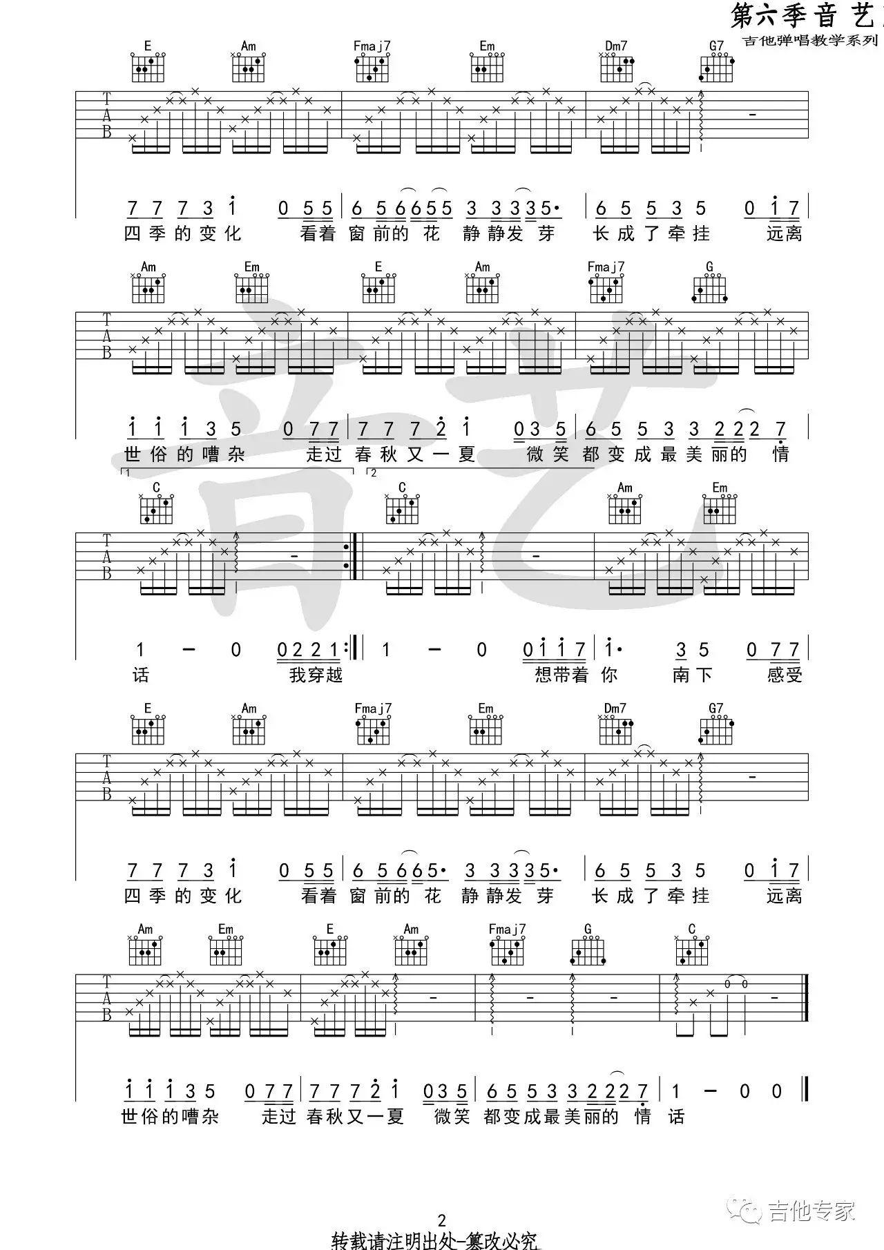 吉他派南下吉他谱-2