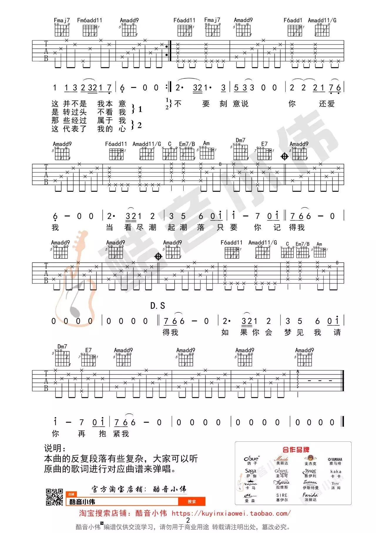 吉他派《盛夏的果实》吉他谱C调中级版-2