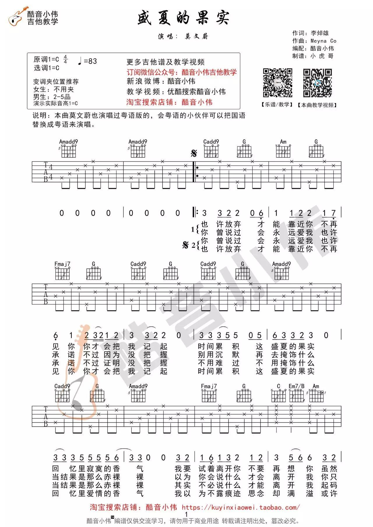 吉他派《盛夏的果实》吉他谱C调中级版-1