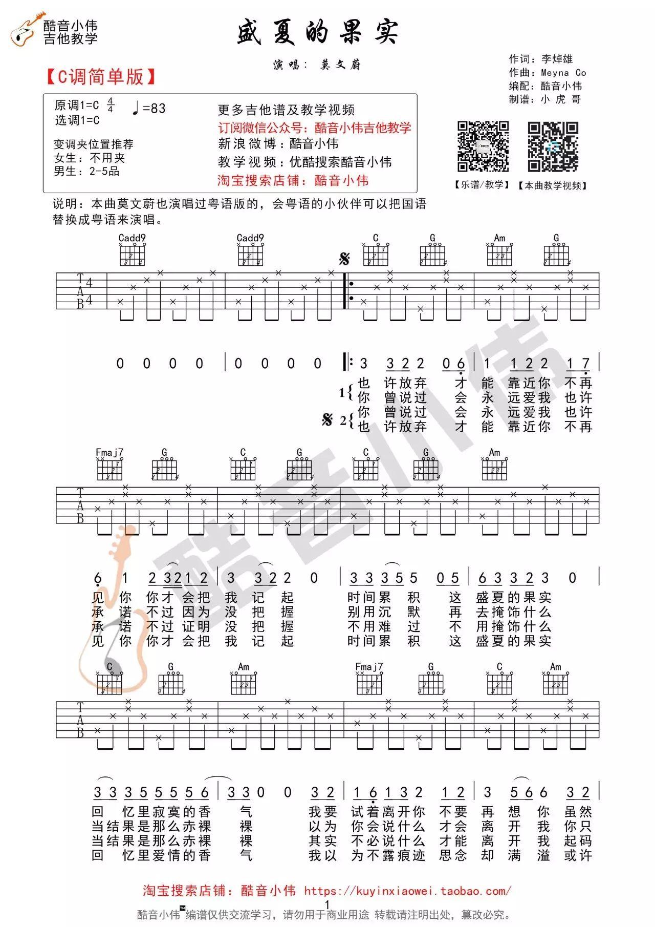 吉他派《盛夏的果实》吉他谱C调简单版-1