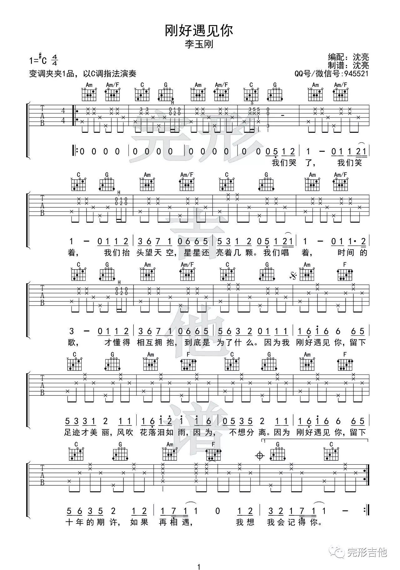 吉他派《刚好遇见你》吉他谱-1