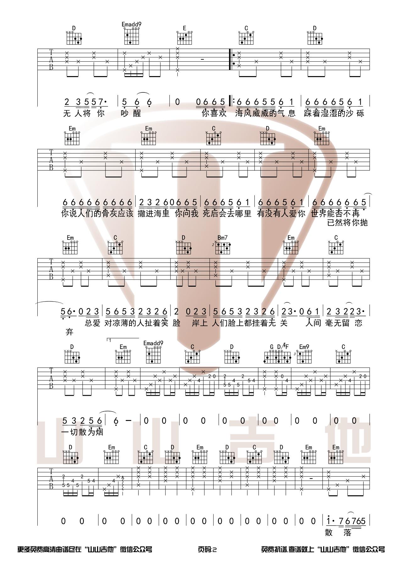 吉他派《海底》吉他谱-2