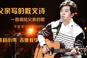 李健《父亲写的散文诗》吉他谱_吉他弹唱视频教学_G调中级版