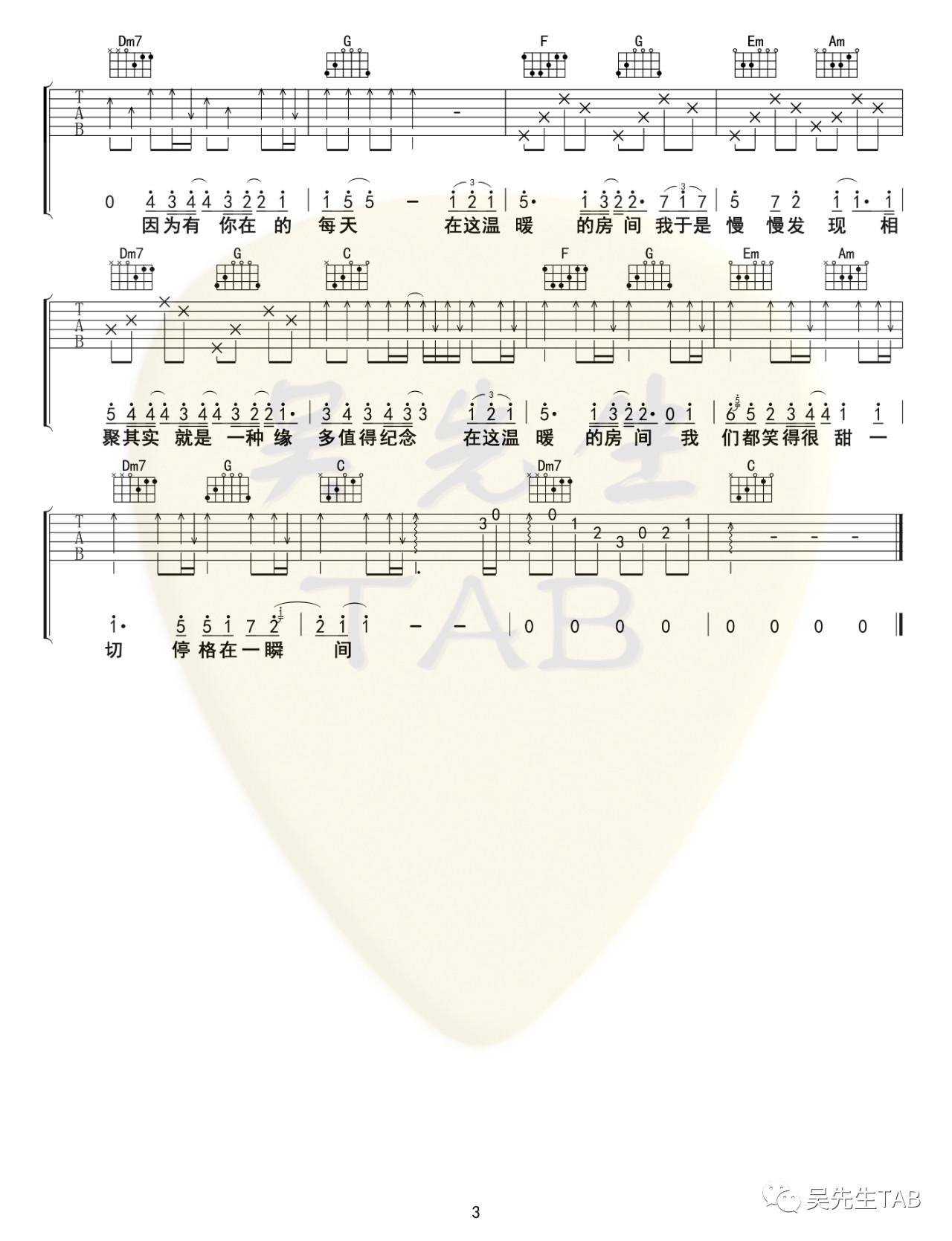 吉他派《房间》吉他谱-3