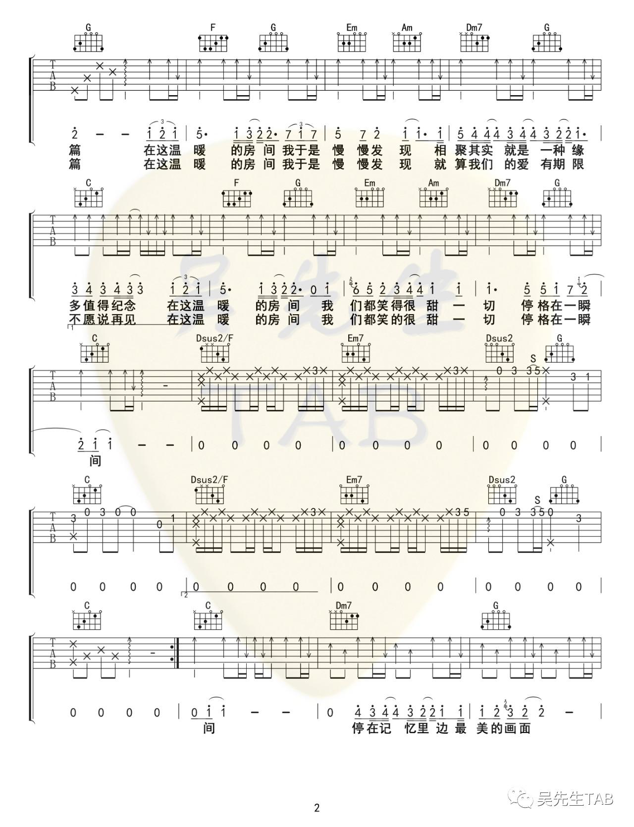 吉他派《房间》吉他谱-2