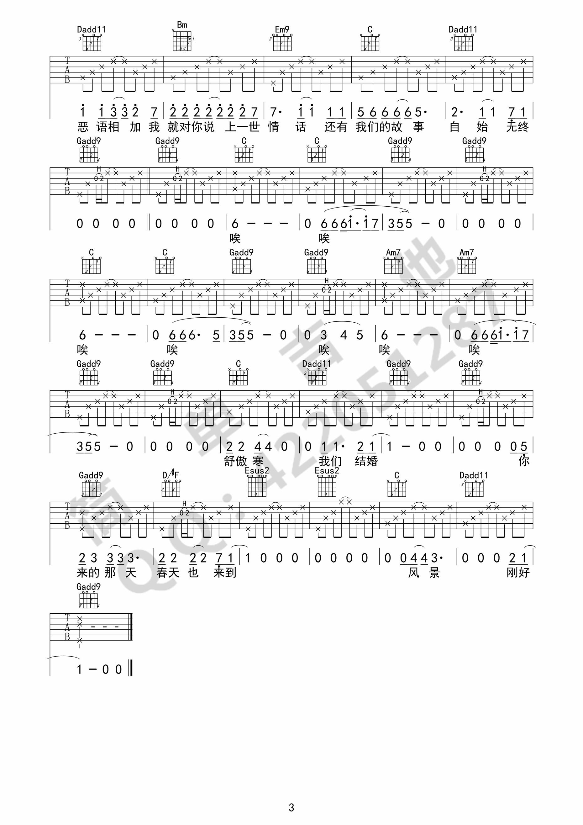吉他派《傲寒》吉他谱-3