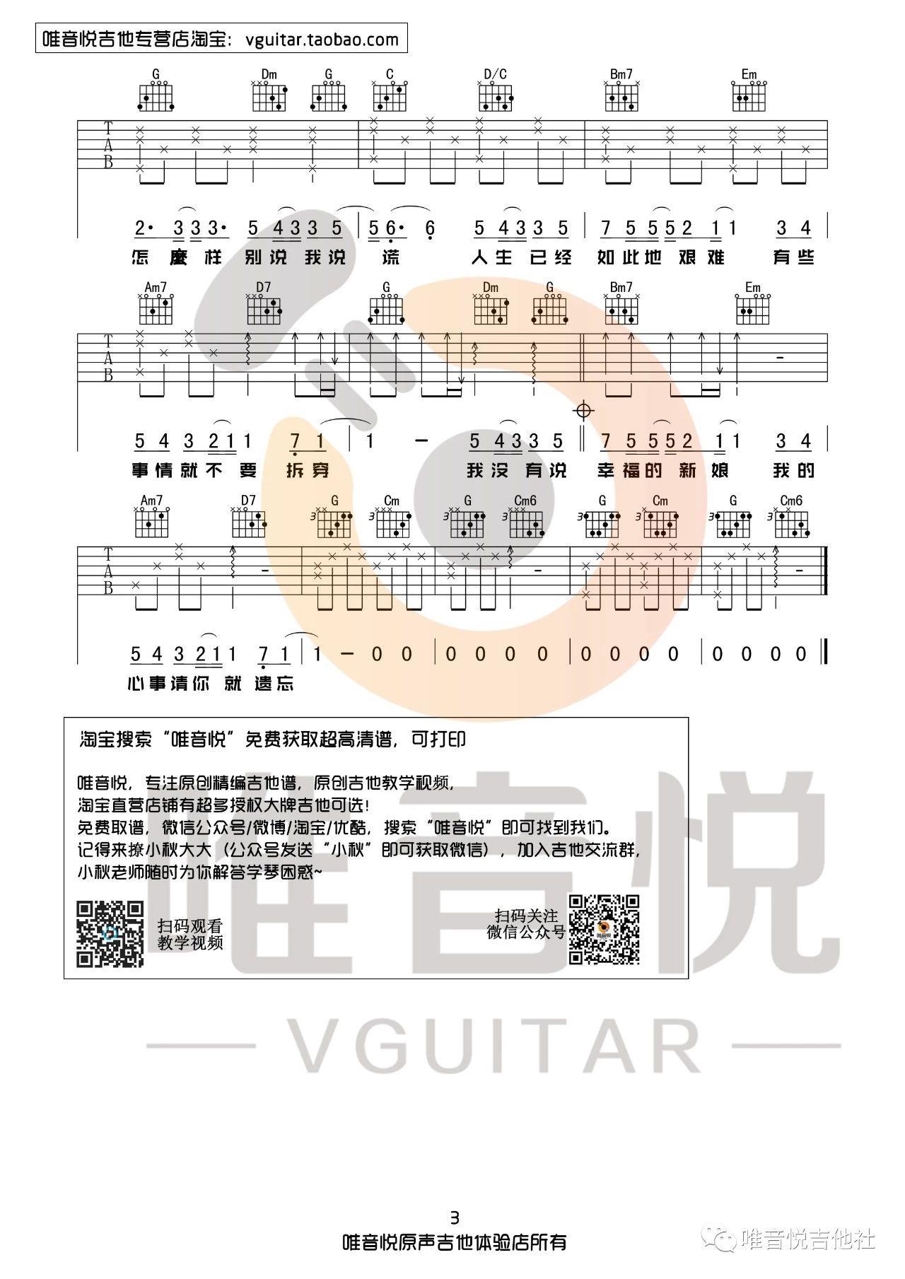 吉他派《说谎》吉他谱-3