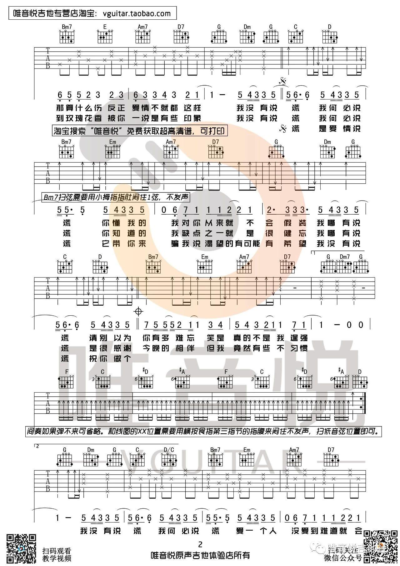 吉他派《说谎》吉他谱-2