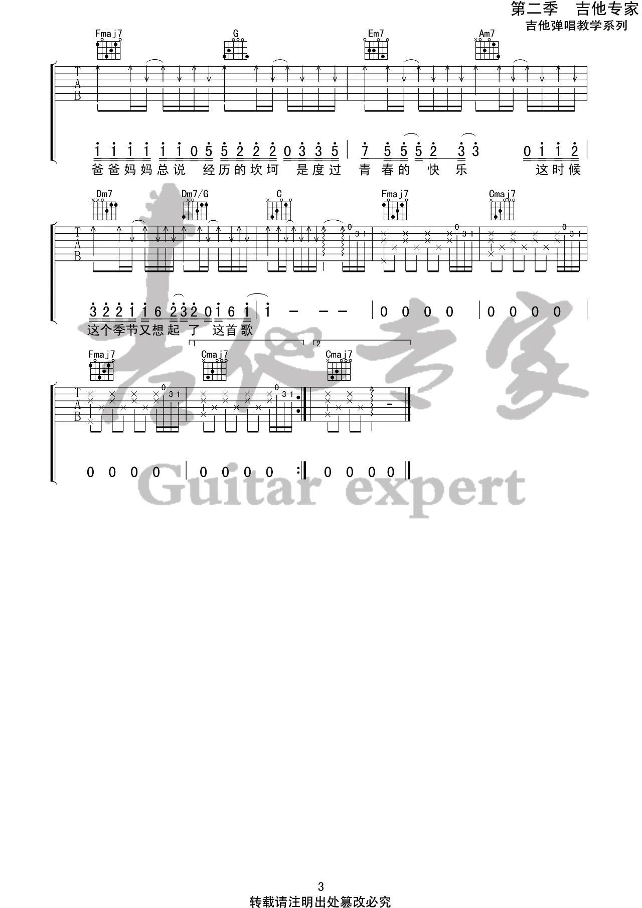 吉他派爸爸妈妈吉他谱-3