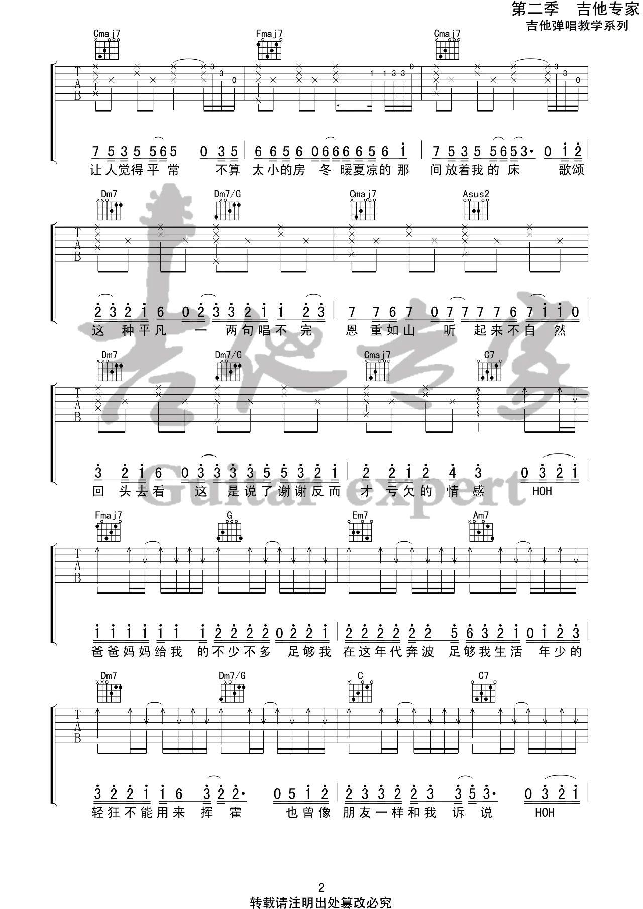 吉他派爸爸妈妈吉他谱-2