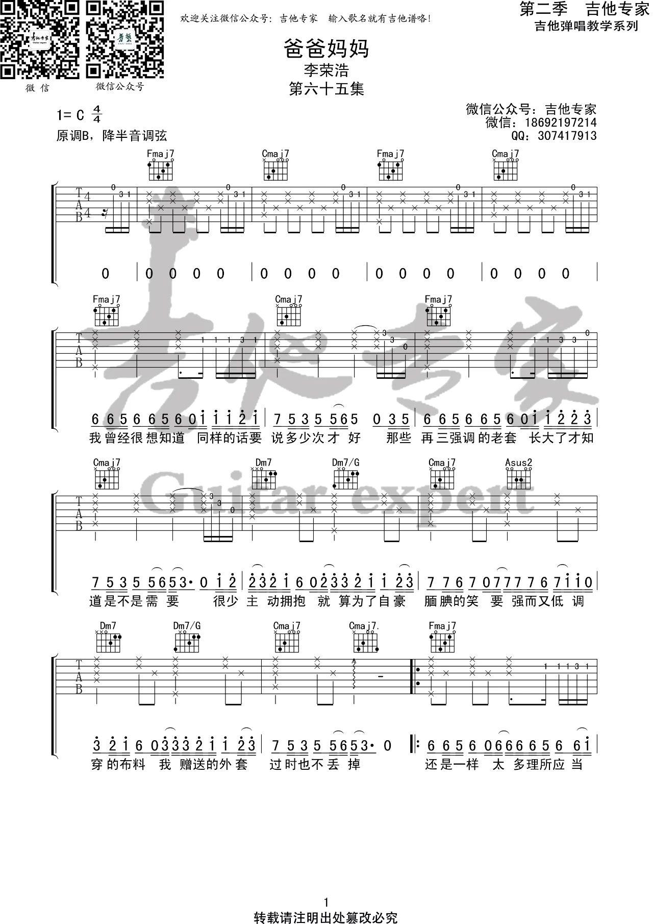 吉他派爸爸妈妈吉他谱-1